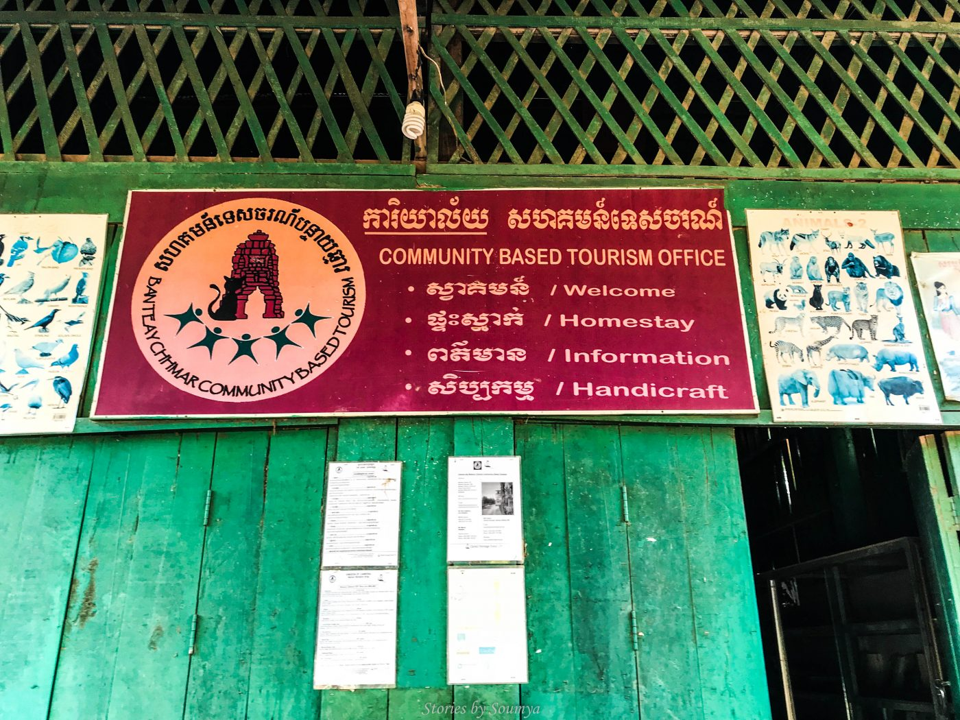 Banteay Chhmar Community, Cambodia Contributed by Soumya from Stories by Soumya
